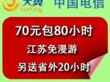 江苏电信3g卡 无线上网资费卡 江苏每月