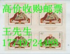 上海邮票回收/上海邮票收购/上海专业回收邮票交易所