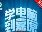 惠州电脑IT培训,办公培训