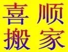 桂林搬家找哪家公司好?桂林喜顺搬家公司