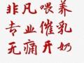 中山市催乳师,中山开奶,上门中医通乳,乳腺炎涨奶,一次见效