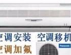 低价出售二手空调,包安装。