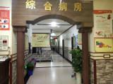 重庆康养中心