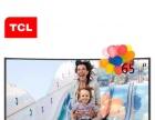 TCL全新电视机