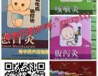 中国灸儿童灸全国招代理 兼零售