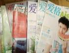 只看过一次!十成新!爱格紫色杂志!以及各类青春小说!