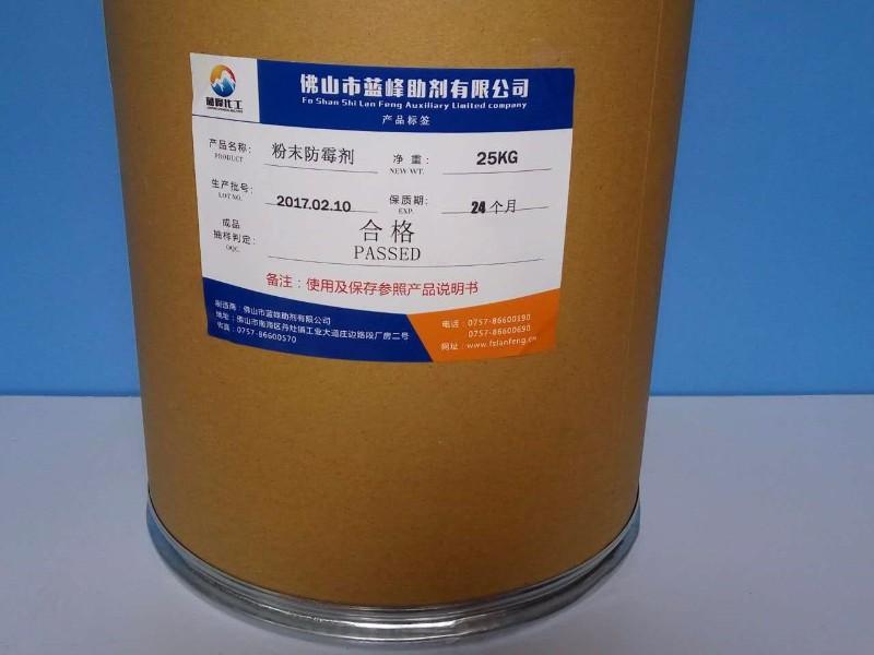 供应硅藻泥防霉剂 粉末干膜防霉剂