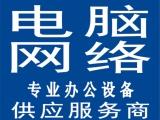 武汉未来科技城 花山碧桂园 花山软件新城 光谷生物城电脑维修