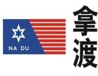 拿渡麻辣香锅连锁加盟 北京拿渡麻辣香锅加盟费是多少的
