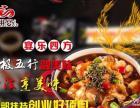 莱芜做翅宴五行五味锅加盟怎么样加盟费用多少钱