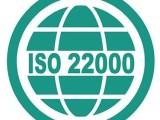 杭州ISO22000认证咨询范围