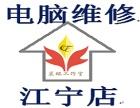 南京江宁区电脑维修