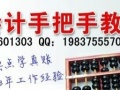 廊坊会计培训学校 财政局指定学校 廊坊会计证速取 中级会计