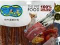 批发零售 猫罐头狗罐头各种宠物零食量大价优日期新鲜