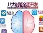 奥博心算 大脑潜能开发中心招生优惠中!咨询有惊喜!