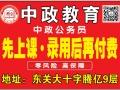 2017山西省选调生 公务员面试先过关 后付费 免费测评