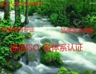 邢台ISO专业9000质量机构
