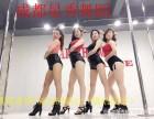 青白江专业钢管舞学校 钢管舞爵士舞成人零基础舞蹈学校