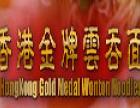香港金牌云吞面加盟