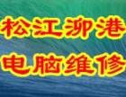 上海松江泖港电脑上门diy装机硬盘U盘数据恢复维修网络布线