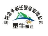 南山南头别墅搬屋 单位公司搬家 深圳南山附近搬家公司