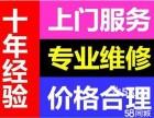 上海宝山附近实体店电脑上门维修免上门费修苹果维修不好不收费