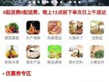 呆萝卜生鲜配送app的兼容O2O导流功能 定制开发