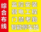 武昌 丁字桥 东亭 傅家坡 积玉桥 粮道街监控安装
