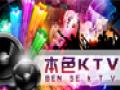 本色KTV加盟