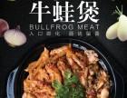 北京加盟肉蟹煲投资多少钱,小胖大嘴肉蟹煲挑战你的味蕾