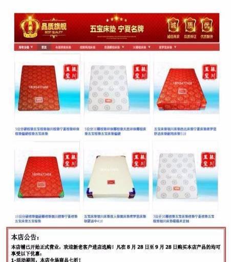 出售五宝床垫