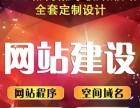 万州网站建设 重庆万州网站建设多少钱 重庆网站建设公司
