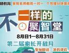 苏州暑假辅导班 苏州暑假辅导 苏州暑假辅导班宣传单