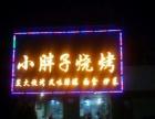 望远卫生院烧烤店 商业街卖场 180平米平米