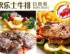 九江欢乐士牛排自助餐厅加盟