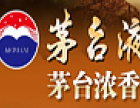 贵州茅台茅台液加盟