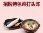 【子非鱼】加盟官网/加盟费用/项目详情/无需大厨