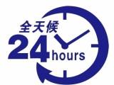 石家庄百吉燃气灶服务维修中心丨24h在线客服报修