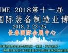2018年中国(长春 成都)工业装备展会招商