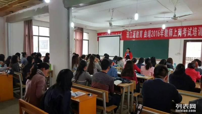 2016年曲靖市教师上岗考试培训