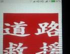 深圳南山白石洲附近上门24小时修车补胎搭电拖车