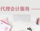 天津中税正洁专业会计代理业务