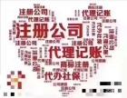 江宁区代理记账 注册公司 公司注销 地址迁移 验资 审计