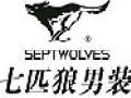 七匹狼服饰加盟