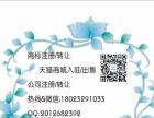 腾龙商标注册/出售