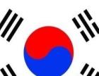 韩国签证咨询