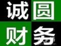 全省价格最低 代办儋州 临高 澄迈公司注册,,一天即可出证