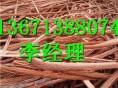 北京废电缆废铜回收价格年底回收废旧金属