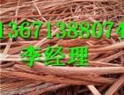 唐山废电缆好心情废铜回收高价变压器