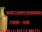 经北京机构的古玩交易平台 专家免费鉴定估价